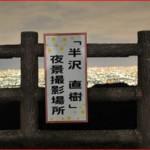 半沢直樹の続編が白紙に?放送で人気となった東京のロケ地のカフェとは?
