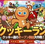 クッキーラン新世界がオープン!秘密のクーポンコード暴露中!これで300クリスタルゲット!