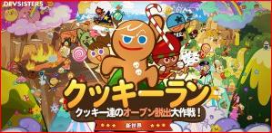 クッキーラン新世界