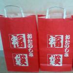 人気のレディース福袋を絶対購入するために必要なこととは?コスメの福袋も人気!?